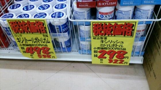 ボトルガム安い