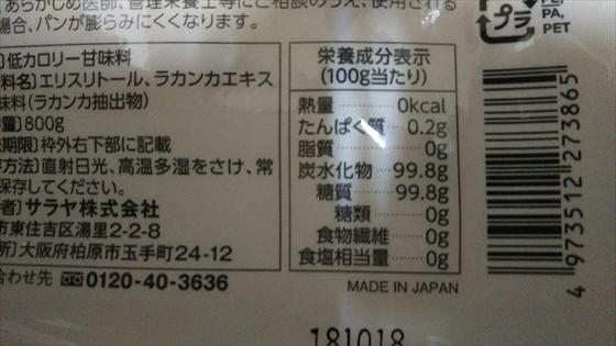 ラカント栄養成分表