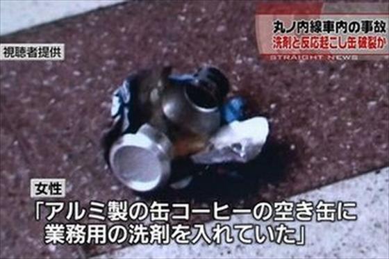 アルミ缶に強アルカリ洗剤で爆発