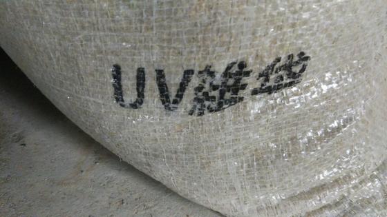 UV土のう袋